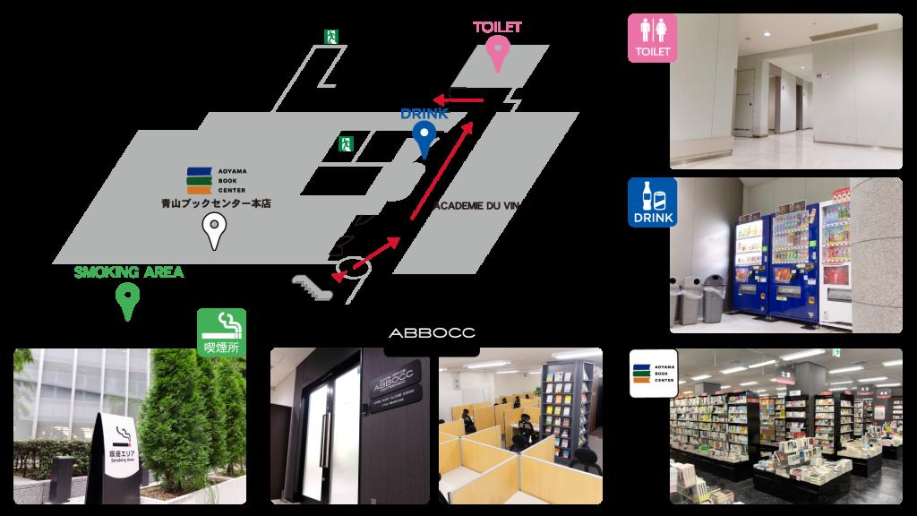 シェアオフィスABBOCC館内案内図