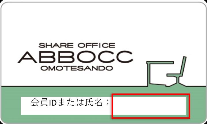 シェアオフィスABBOCC表参道のロッカーのカード雛形