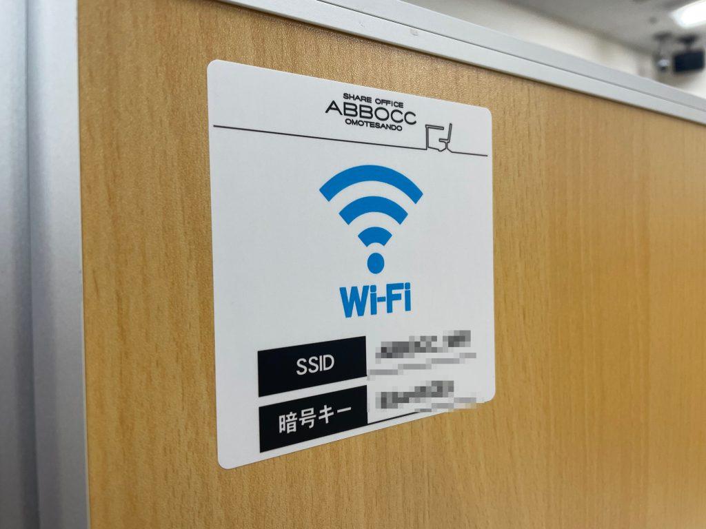 シェアオフィスABBOCC表参道にはWi-Fiを設置