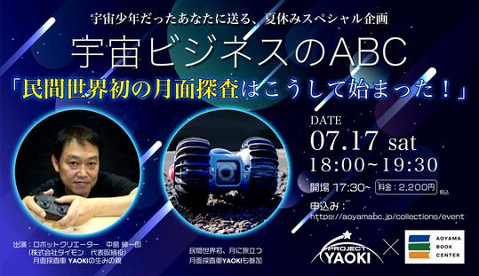 民間世界初の月面探査はこうして始まった「宇宙ビジネスのABC」 ~YAOKI打ち上げ応援イベント